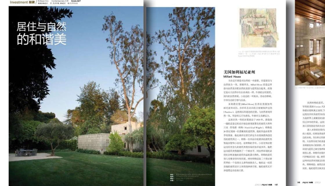 Prime Magazine, China